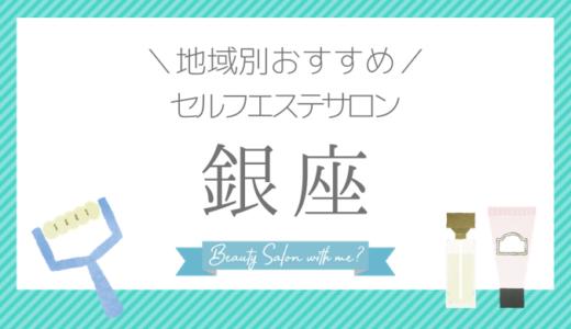 【銀座×セルフエステ】おすすめ&安いエステサロンのまとめ
