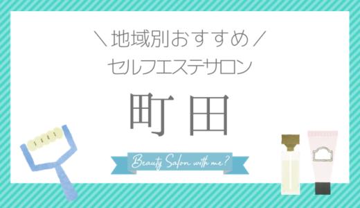 【町田×セルフエステ】おすすめ&安いエステサロンのまとめ