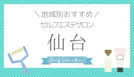 【仙台×セルフエステ】おすすめ&安いエステサロンのまとめ