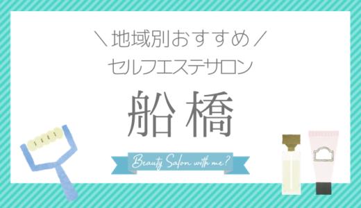 【船橋×セルフエステ】おすすめ&安いエステサロンのまとめ