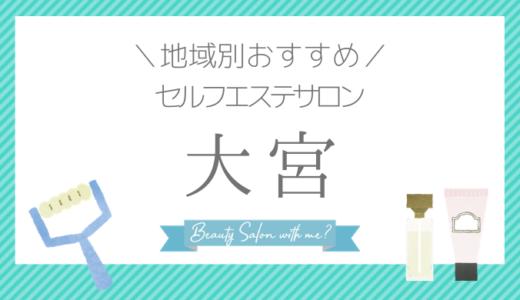 【大宮×セルフエステ】おすすめ&安いエステサロンのまとめ