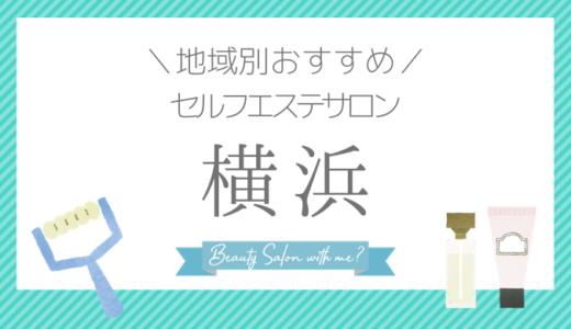 【横浜×セルフエステ】おすすめ&安いエステサロンのまとめ