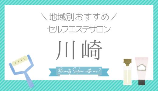 【川崎×セルフエステ】おすすめ&安いエステサロンのまとめ