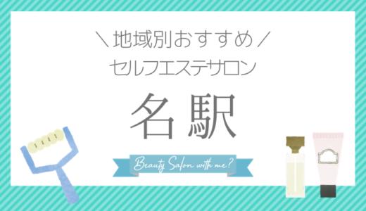 【名駅×セルフエステ】おすすめ&安いエステサロンのまとめ