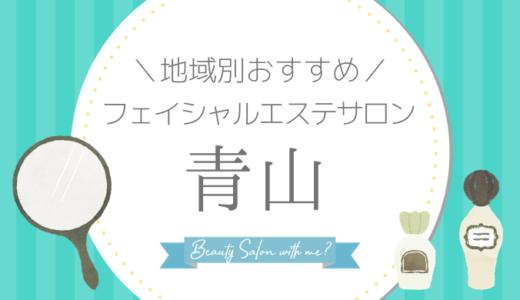【青山×フェイシャルエステ】おすすめ&安いエステサロンのまとめ