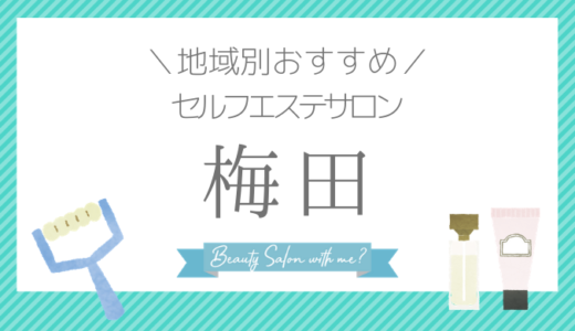 【梅田×セルフエステ】おすすめ&安いエステサロンのまとめ
