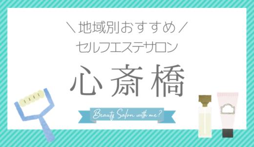 【心斎橋×セルフエステ】おすすめ&安いエステサロンのまとめ