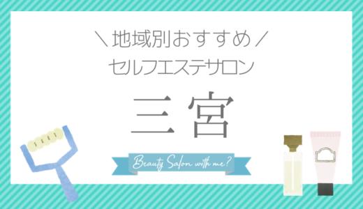 【三宮×セルフエステ】おすすめ&安いエステサロンのまとめ