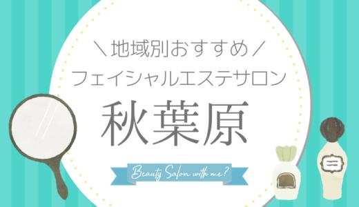 【秋葉原×フェイシャルエステ】おすすめ&安いエステサロンのまとめ