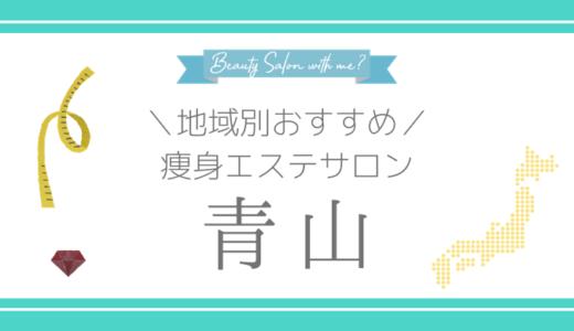 【青山×痩身エステ】おすすめ&安いエステサロンのまとめ