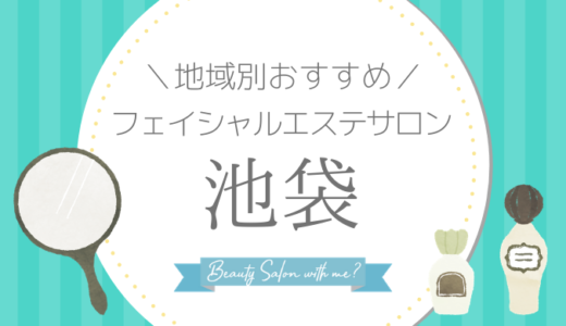 【池袋×フェイシャルエステ】おすすめ&安いエステサロンのまとめ