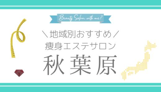 【秋葉原×痩身エステ】おすすめ&安いエステサロンのまとめ