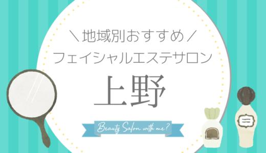 【上野×フェイシャルエステ】おすすめ&安いエステサロンのまとめ