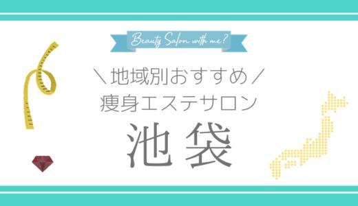 【池袋×痩身エステ】おすすめ&安いエステサロンのまとめ