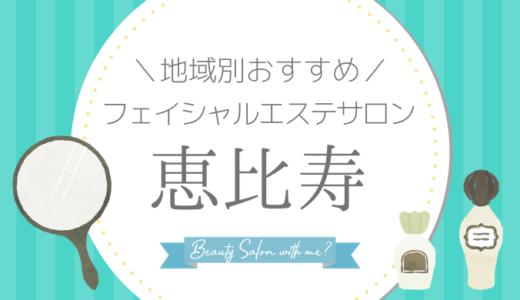 【恵比寿×フェイシャルエステ】おすすめ&安いエステサロンのまとめ