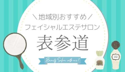 【表参道×フェイシャルエステ】おすすめ&安いエステサロンのまとめ