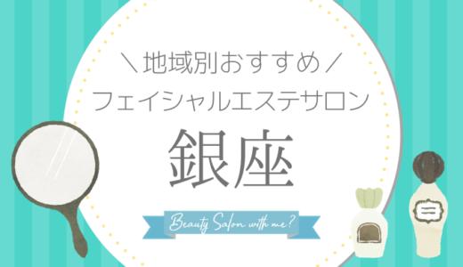 【銀座×フェイシャルエステ】おすすめ&安いエステサロンのまとめ
