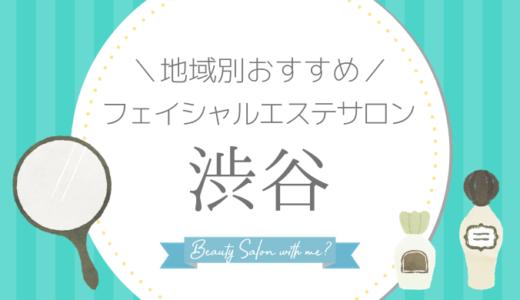 【渋谷×フェイシャルエステ】おすすめ&安いエステサロンのまとめ