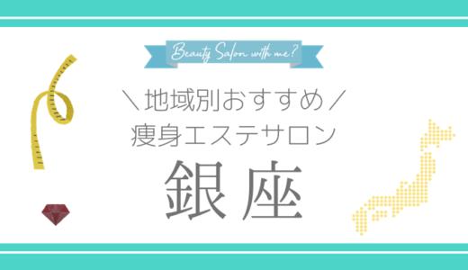 【銀座×痩身エステ】おすすめ&安いエステサロンのまとめ