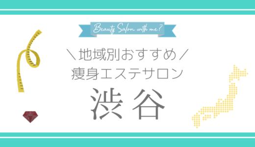 【渋谷×痩身エステ】おすすめ&安いエステサロンのまとめ