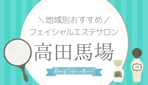 【高田馬場×フェイシャルエステ】おすすめ&安いエステサロンのまとめ