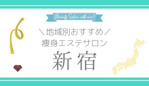 【新宿×痩身エステ】おすすめ&安いエステサロンのまとめ
