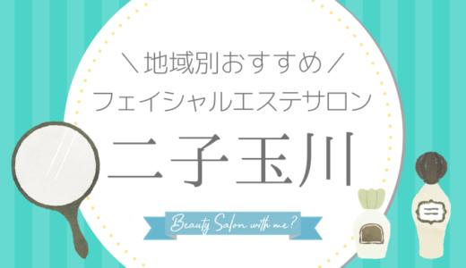 【二子玉川×フェイシャルエステ】おすすめ&安いエステサロンのまとめ