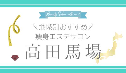 【高田馬場×痩身エステ】おすすめ&安いエステサロンのまとめ