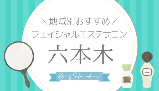 【六本木×フェイシャルエステ】おすすめ&安いエステサロンのまとめ
