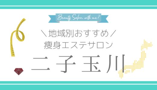 【二子玉川×痩身エステ】おすすめ&安いエステサロンのまとめ