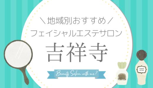 【吉祥寺×フェイシャルエステ】おすすめ&安いエステサロンのまとめ
