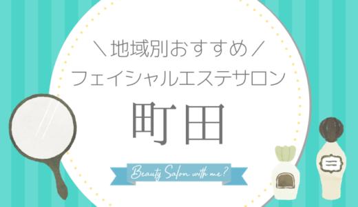 【町田×フェイシャルエステ】おすすめ&安いエステサロンのまとめ