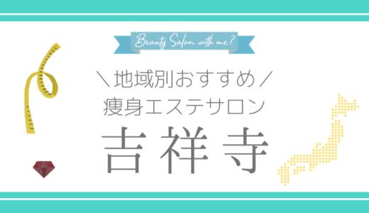 【吉祥寺×痩身エステ】おすすめ&安いエステサロンのまとめ