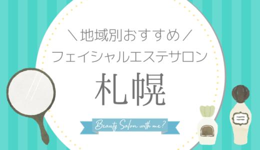 【札幌×フェイシャルエステ】おすすめ&安いエステサロンのまとめ