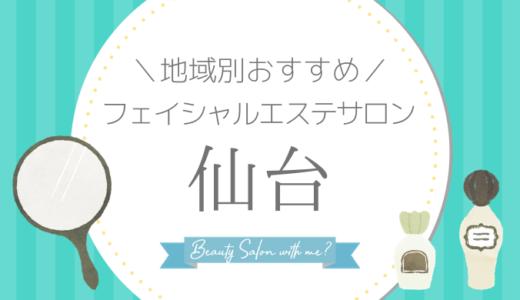 【仙台×フェイシャルエステ】おすすめ&安いエステサロンのまとめ