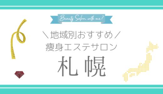 【札幌×痩身エステ】おすすめ&安いエステサロンのまとめ