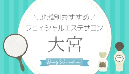 【大宮×フェイシャルエステ】おすすめ&安いエステサロンのまとめ