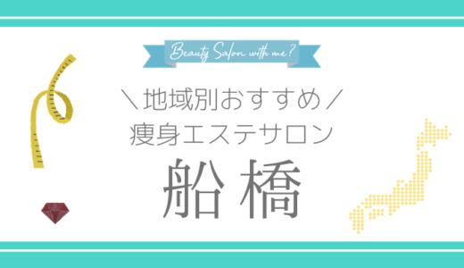 【船橋×痩身エステ】おすすめ&安いエステサロンのまとめ