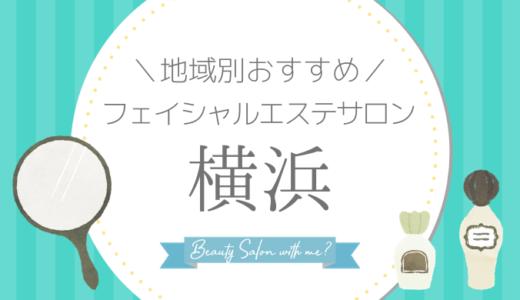 【横浜×フェイシャルエステ】おすすめ&安いエステサロンのまとめ