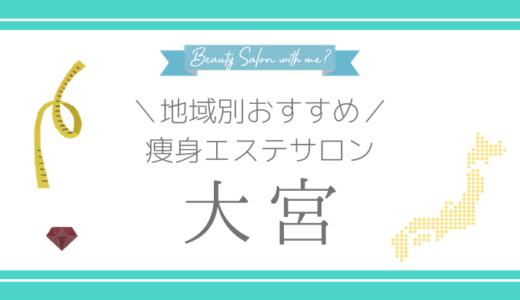 【大宮×痩身エステ】おすすめ&安いエステサロンのまとめ