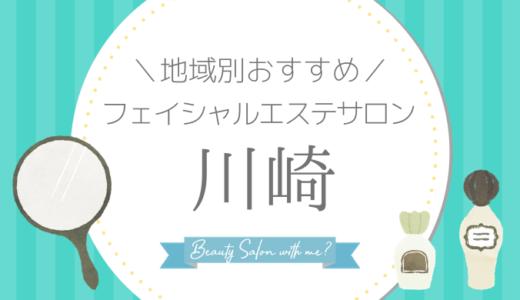 【川崎×フェイシャルエステ】おすすめ&安いエステサロンのまとめ