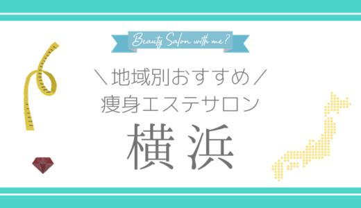 【横浜×痩身エステ】おすすめ&安いエステサロンのまとめ