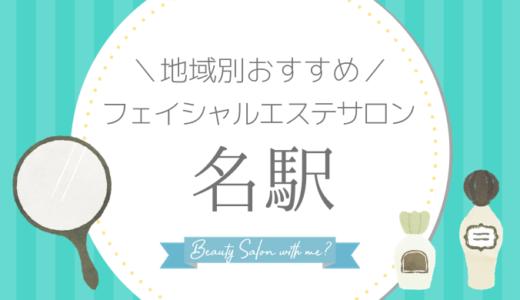 【名駅×フェイシャルエステ】おすすめ&安いエステサロンのまとめ