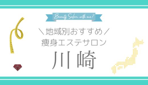 【川崎×痩身エステ】おすすめ&安いエステサロンのまとめ