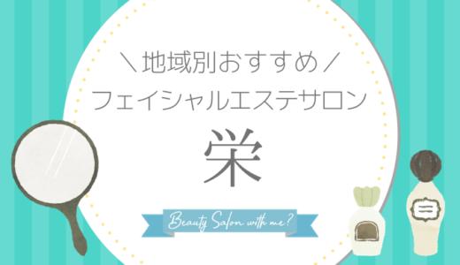 【栄×フェイシャルエステ】おすすめ&安いエステサロンのまとめ