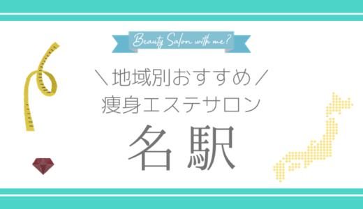 【名駅×痩身エステ】おすすめ&安いエステサロンのまとめ