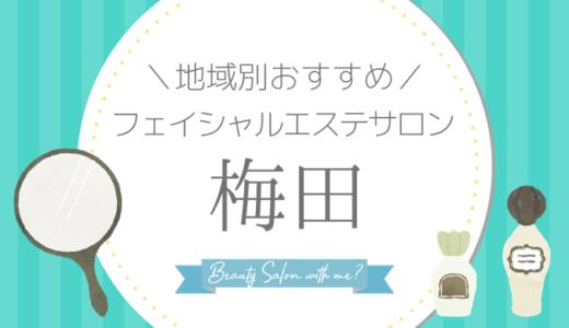 【梅田×フェイシャルエステ】おすすめ&安いエステサロンのまとめ