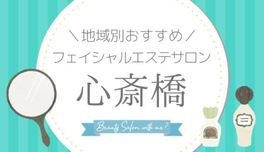 【心斎橋×フェイシャルエステ】おすすめ&安いエステサロンのまとめ