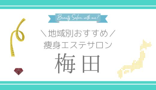 【梅田×痩身エステ】おすすめ&安いエステサロンのまとめ