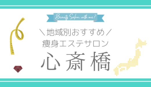 【心斎橋×痩身エステ】おすすめ&安いエステサロンのまとめ